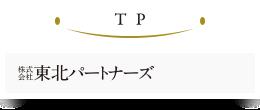 株式会社東北パートナーズ