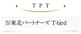 株式会社東北パートナーズT-bird